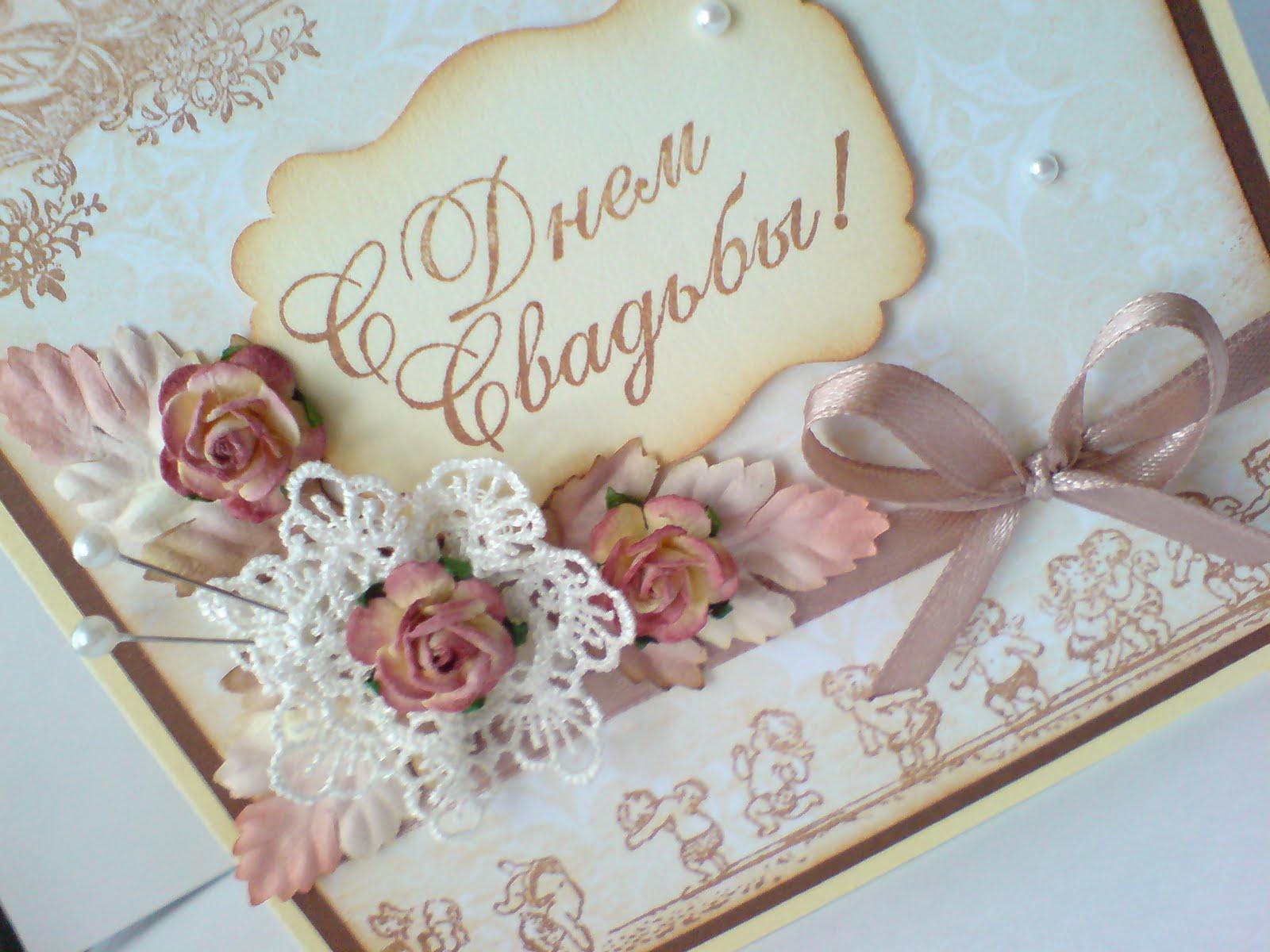 Открытка с свадьбой фото